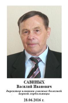 Савиных Василий Иванович