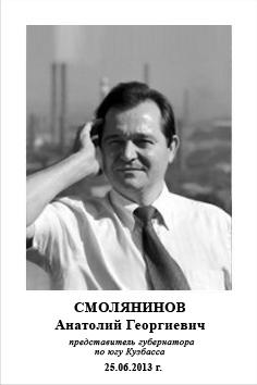 Смолянинов Анатолий Георгиевич