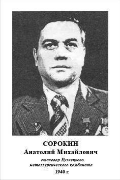 Сорокин Анатолий Михайлович