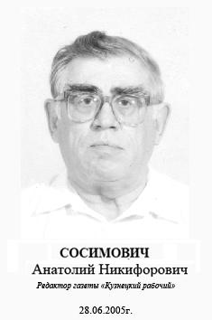 Сосимович Анатолий Никифорович