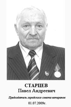 Старцев Павел Андреевич