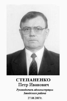 Степаненко Пётр Иванович