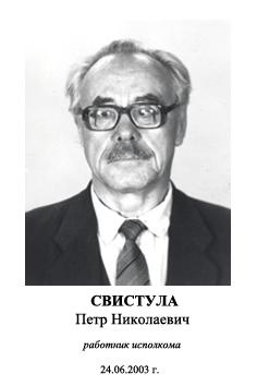 Свистула Петр Николаевич
