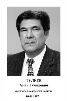 Тулеев Аман–Гельды Молдагазыевич (Аман Гумирович)