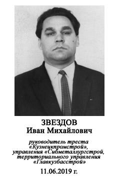 Звездов Иван Михайлович
