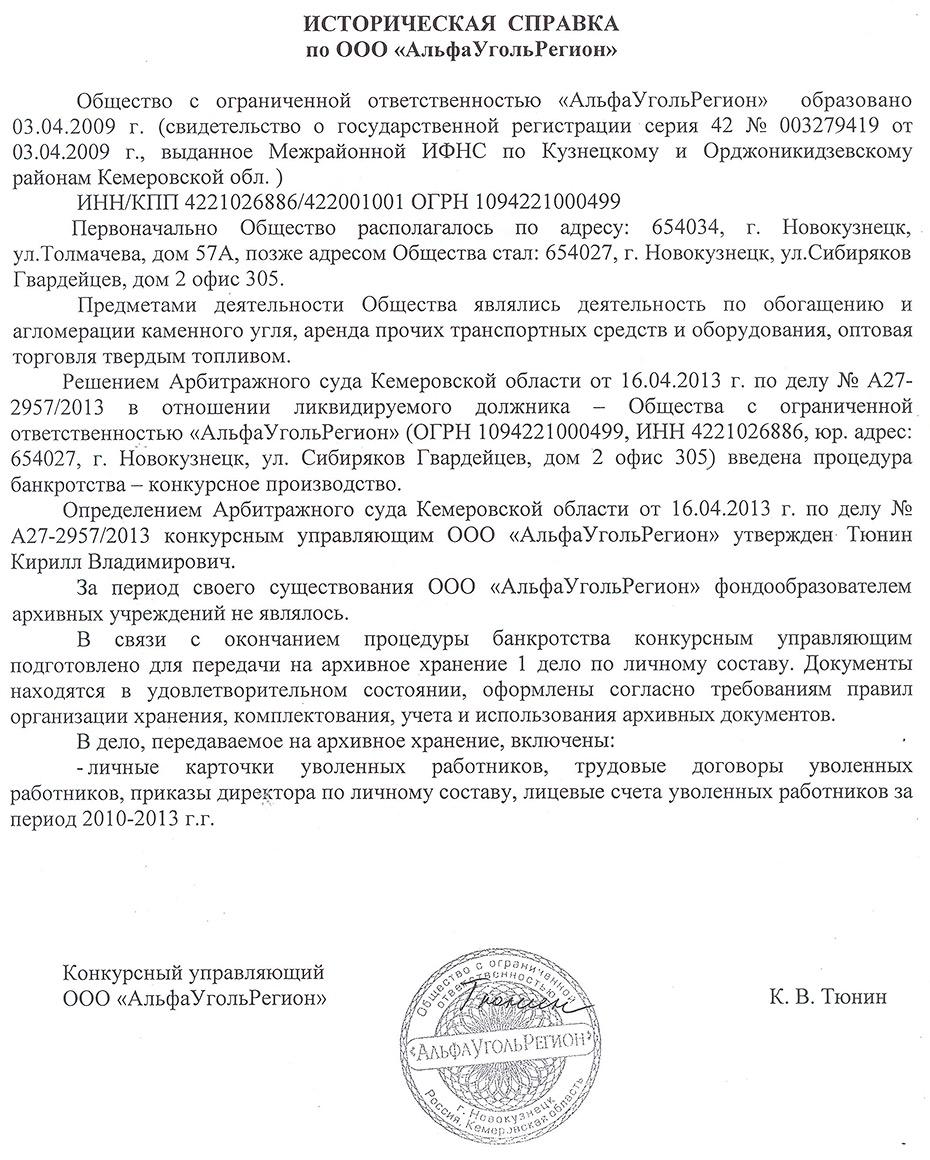 ООО «АльфаУгольРегион»