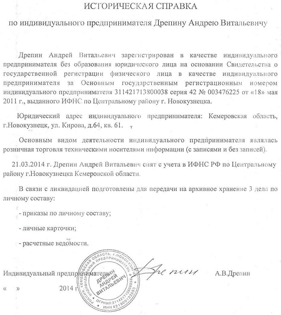 Индивидуальный предприниматель А.В. Дрепин