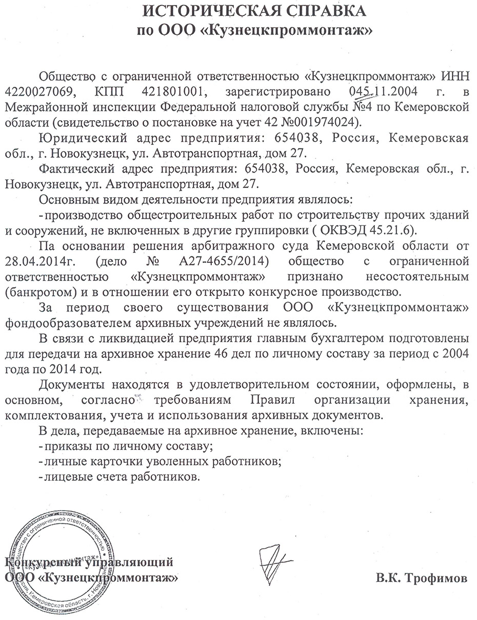 ООО «Кузнецкпроммонтаж»