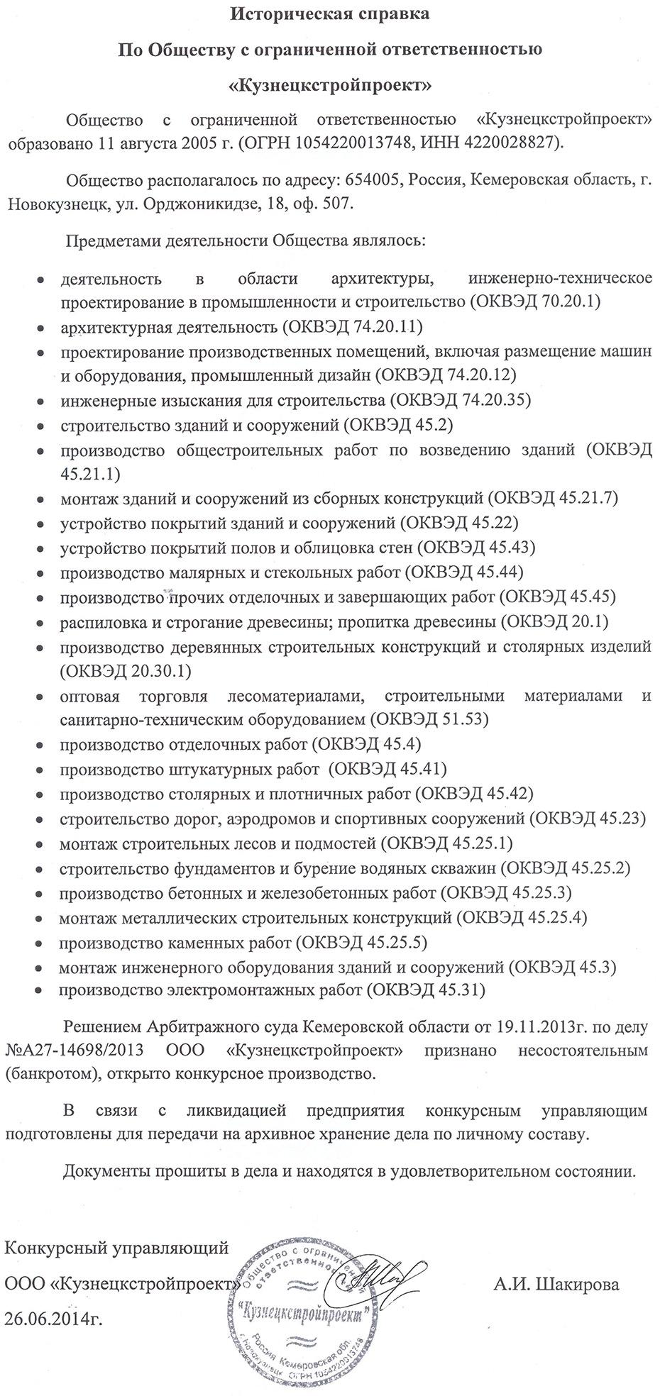 ООО «Кузнецкстройпроект»