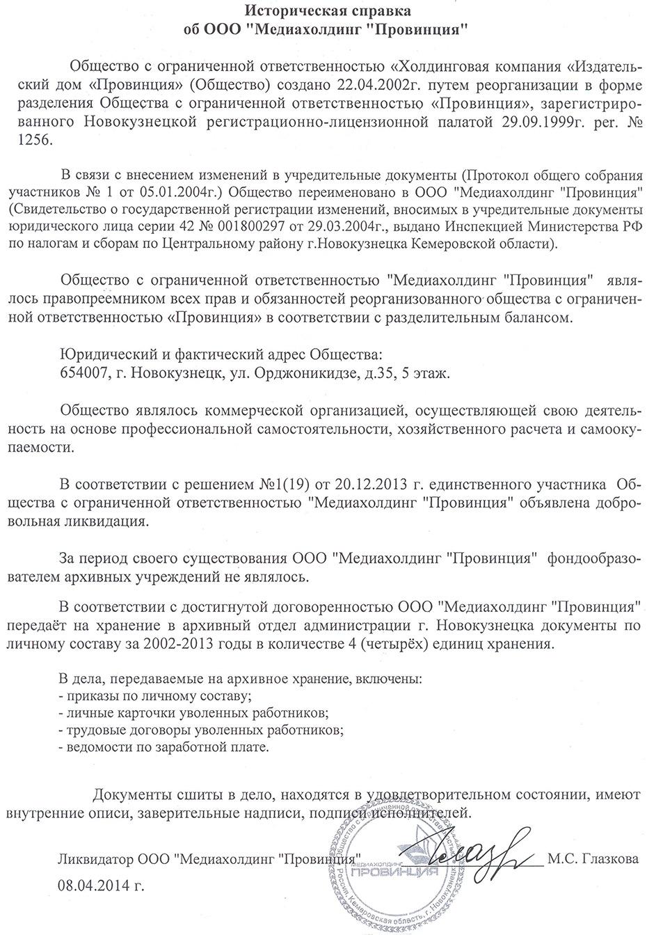 ООО «Медиахолдинг «Провинция»