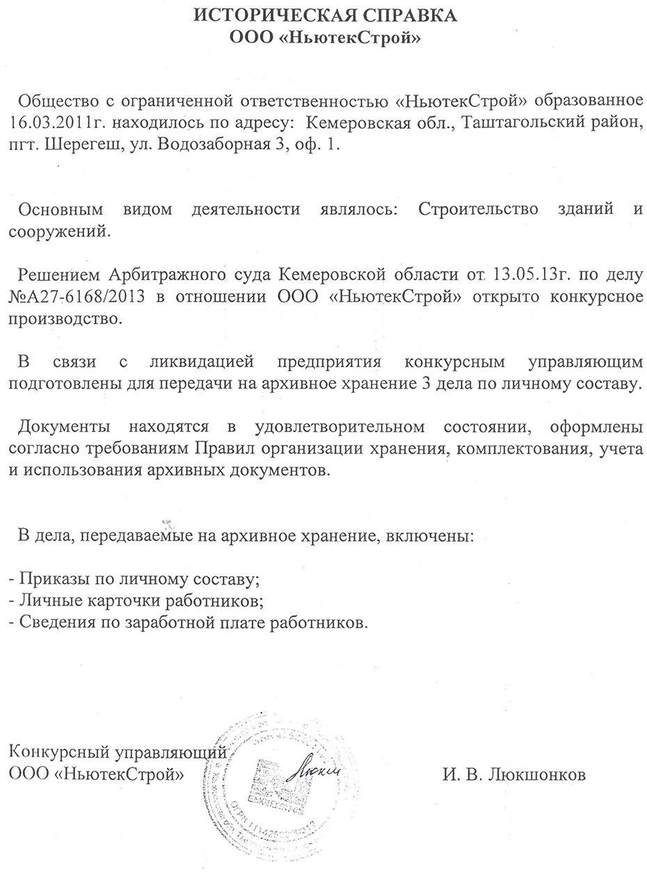 ООО «НьютекСтрой»