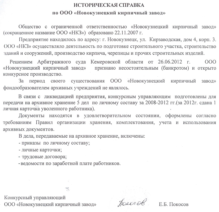 Новокузнецкий кирпичный завод