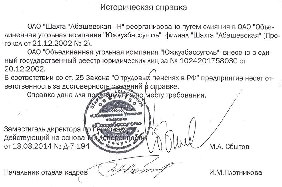 ОАО «Объединенная угольная компания «Южкузбассуголь» филиал шахты Абашевская–Н»