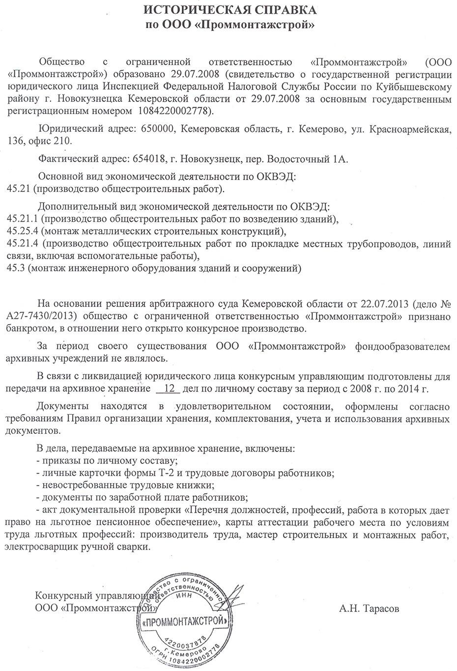 ООО «Проммонтажстрой»
