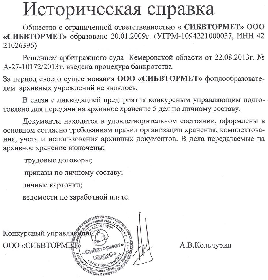 ООО «Сибвтормет»