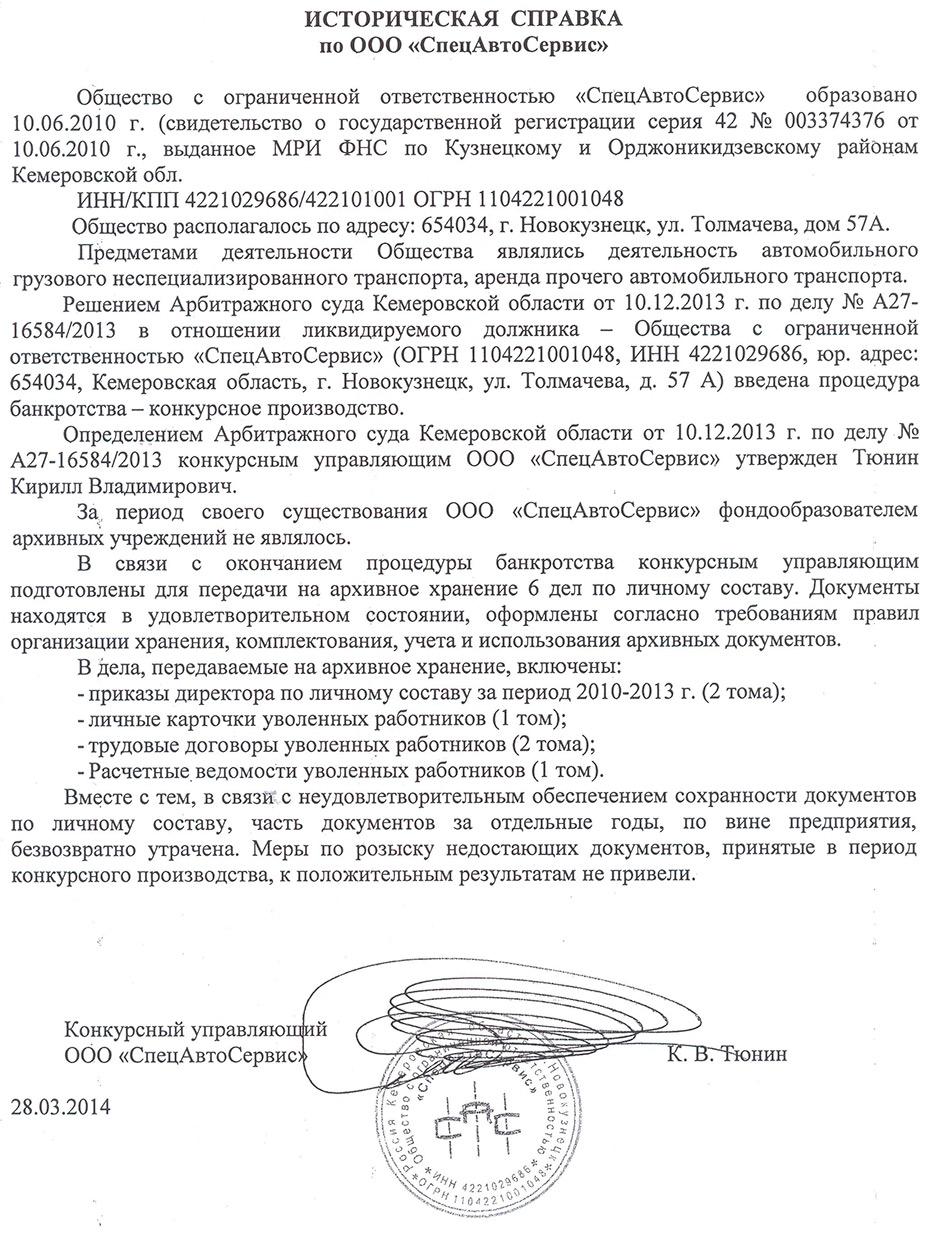 ООО «Спецавтосервис»