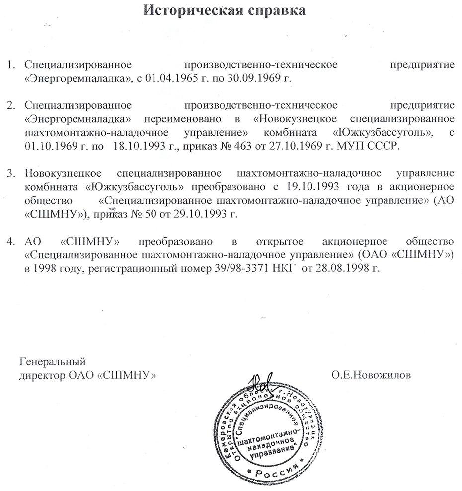ОАО «Специализированное шахтомонтажно-наладочное управление»