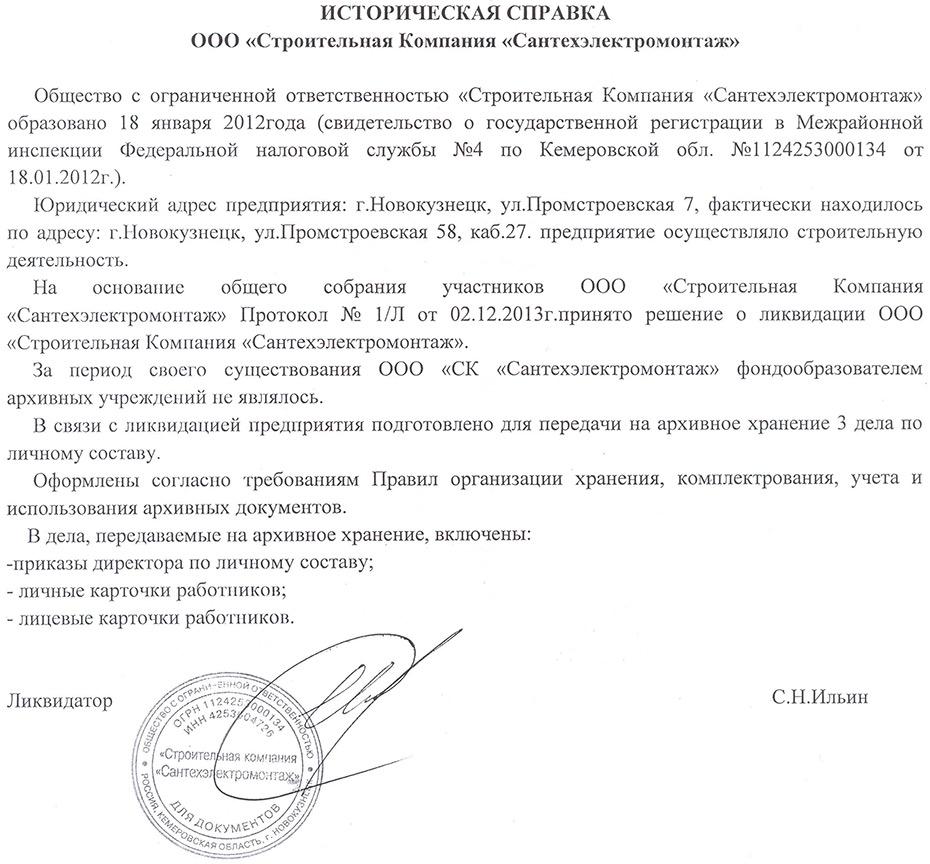 ООО «Строительная Компания Сантехэлектромонтаж»