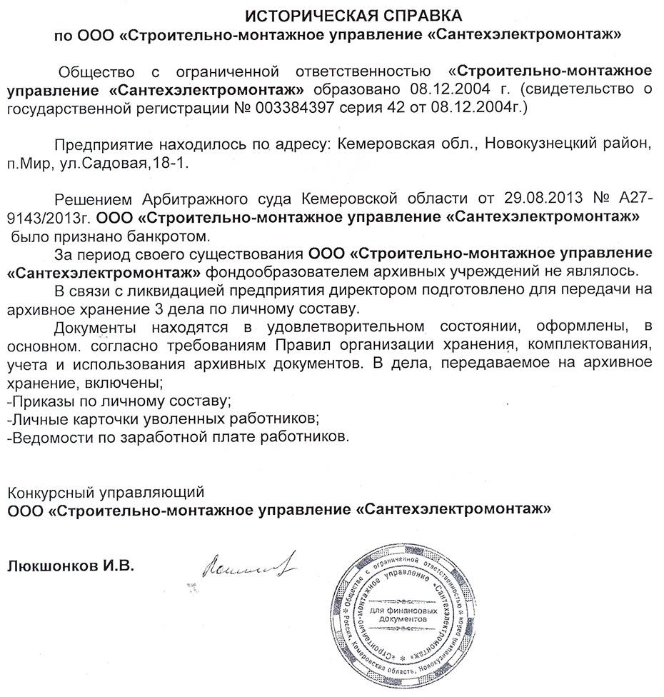 ООО «Строительно-монтажное управление «Сантехэлектромонтаж»