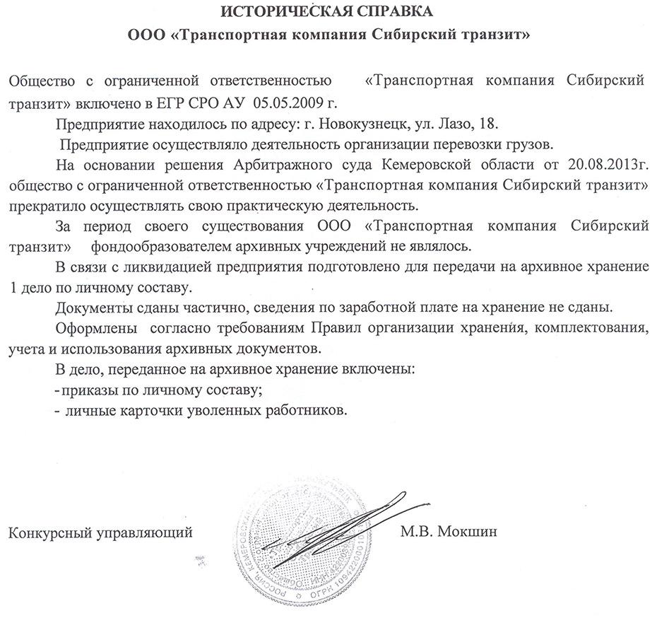 ООО «Транзитная компания «Сибирский транзит»