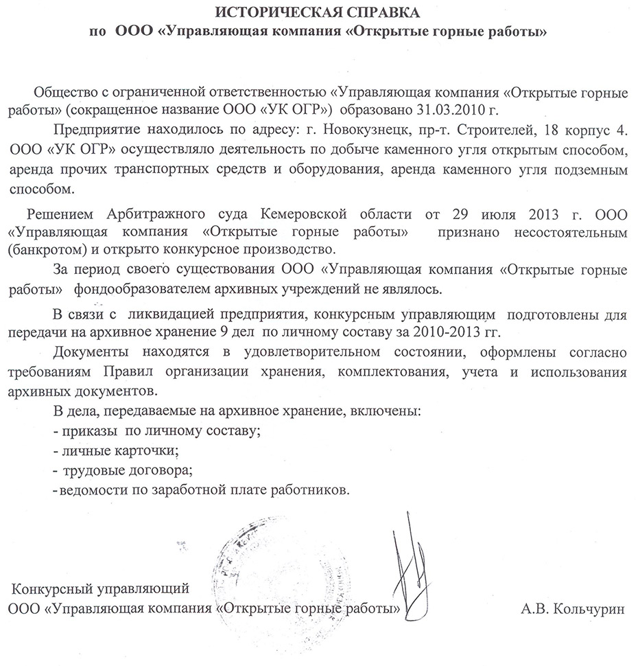 ООО «Управляющая компания «Открытые горные работы»