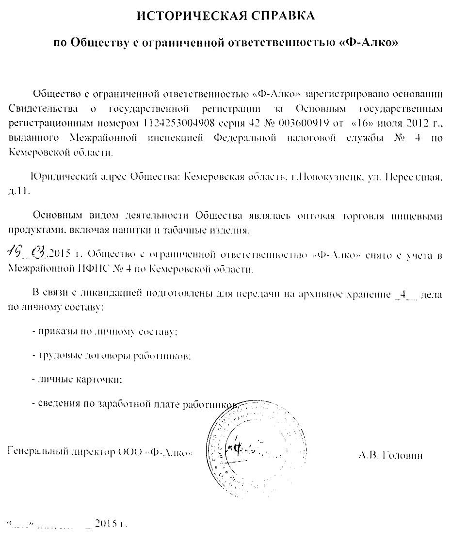 ООО «Ф-Алко»