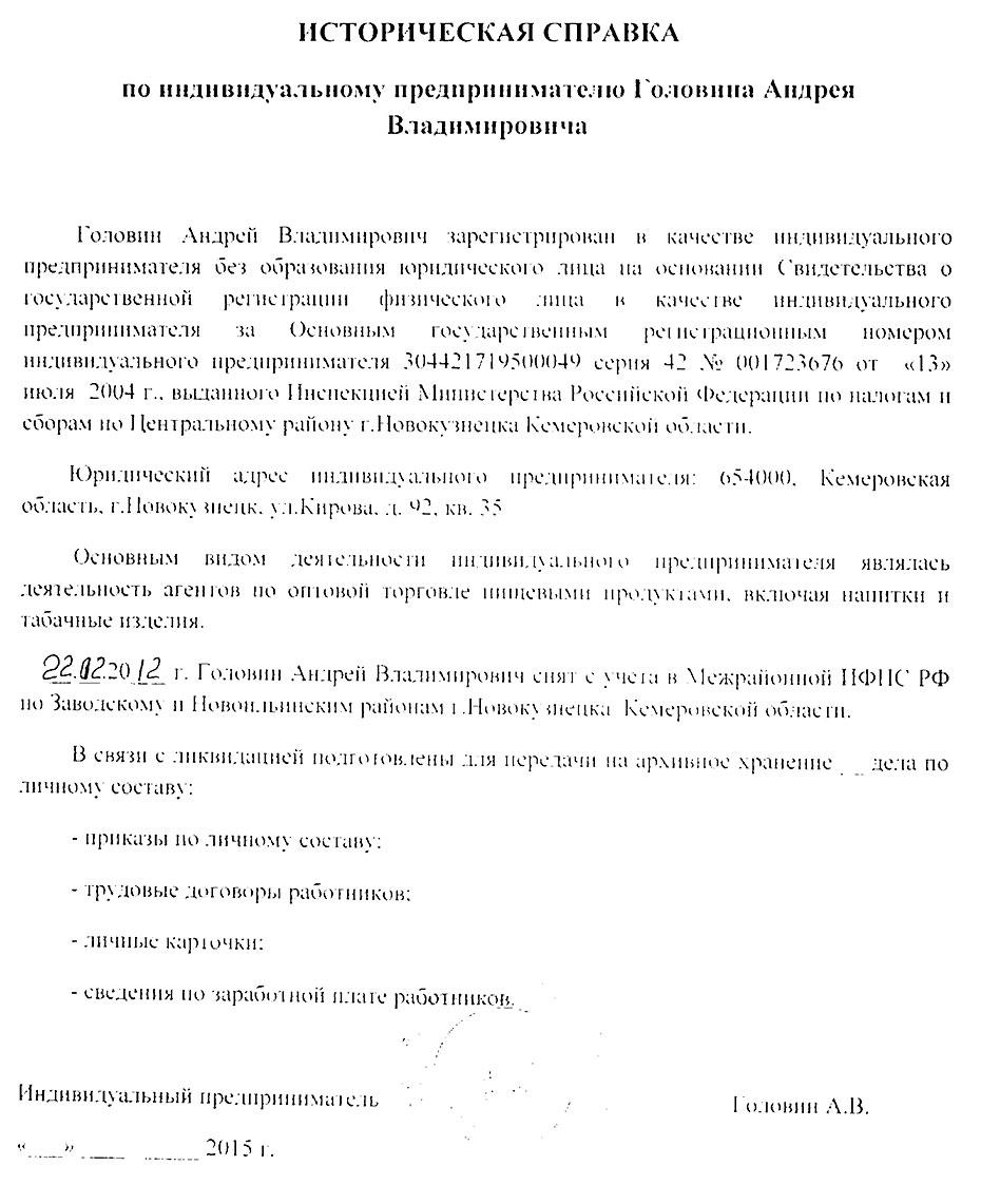 Индивидуальный предприниматель А.В. Головин