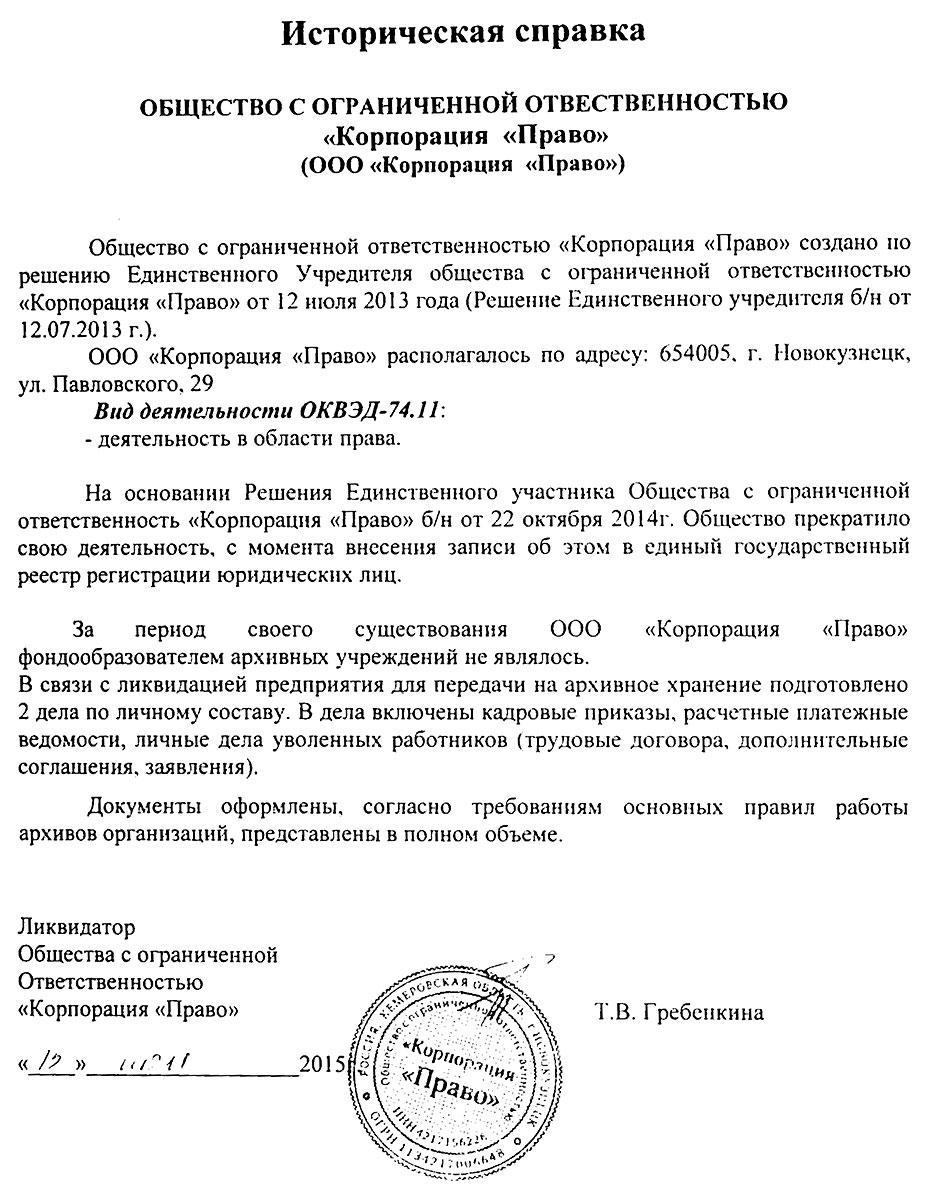 ООО «Карпорация «Право»