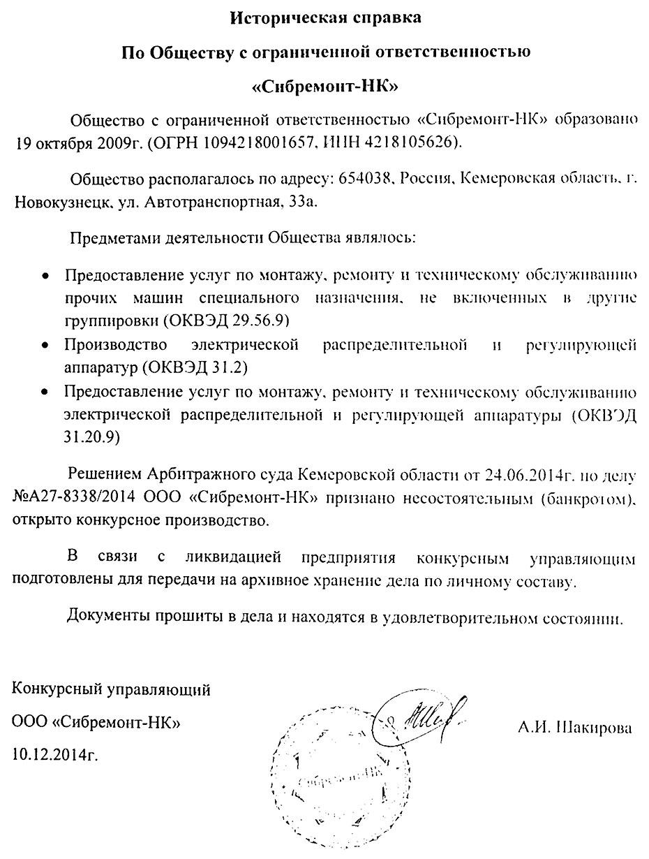 ООО «Сибремонт-НК»
