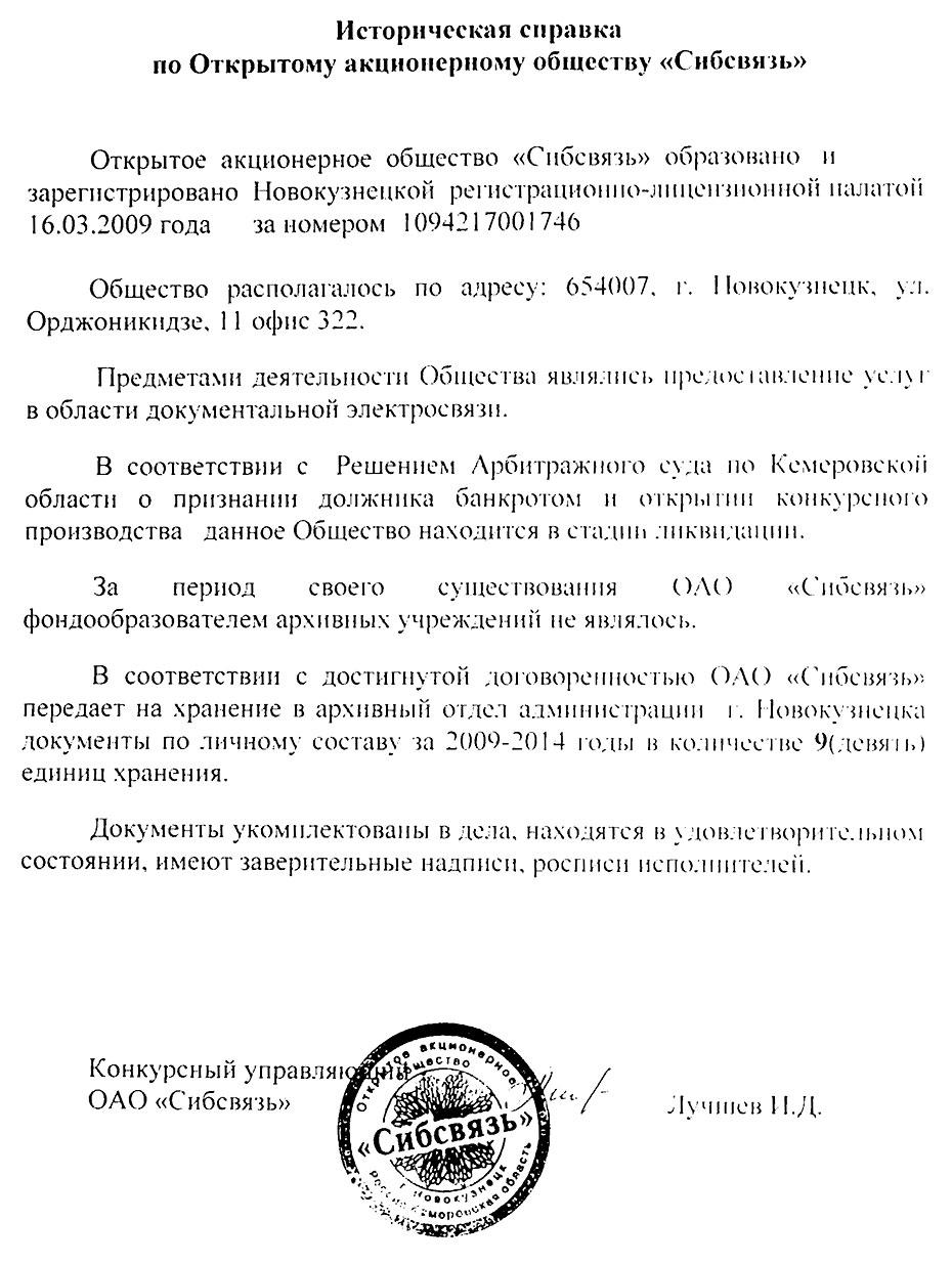 ОАО «Сибсвязь»