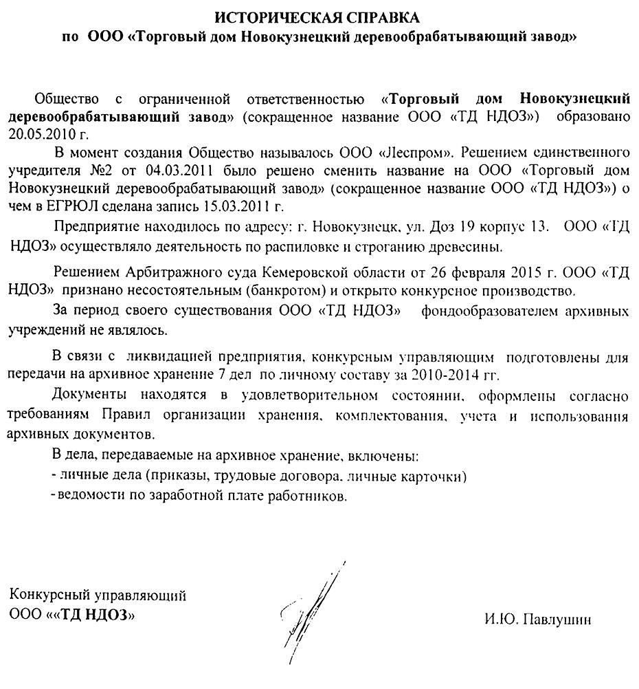 ООО «Торговый дом Новокузнецкий деревообрабатывающий завод»