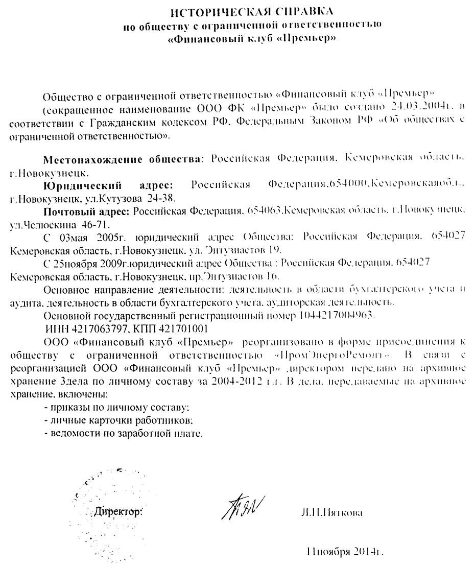ООО «Финансовый клуб «Премьер»