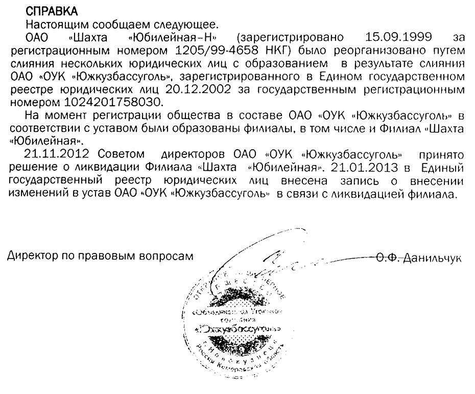 ОАО шахта «Юбилейная-Н» филиал шахта «Юбилейная»