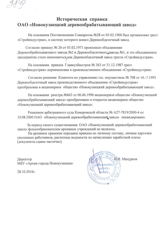 ОАО-Новокузнецкий-деревоообрабатывающий-завод