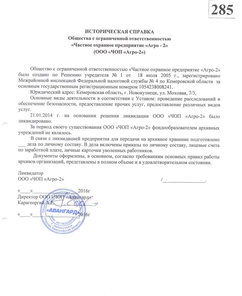 ООО-Агро--2