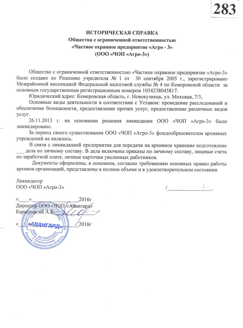 ООО-Агро-3