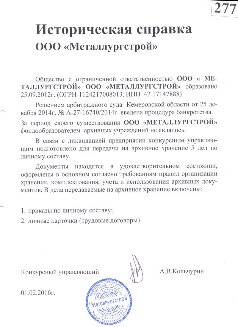 ООО-Металлургстрой