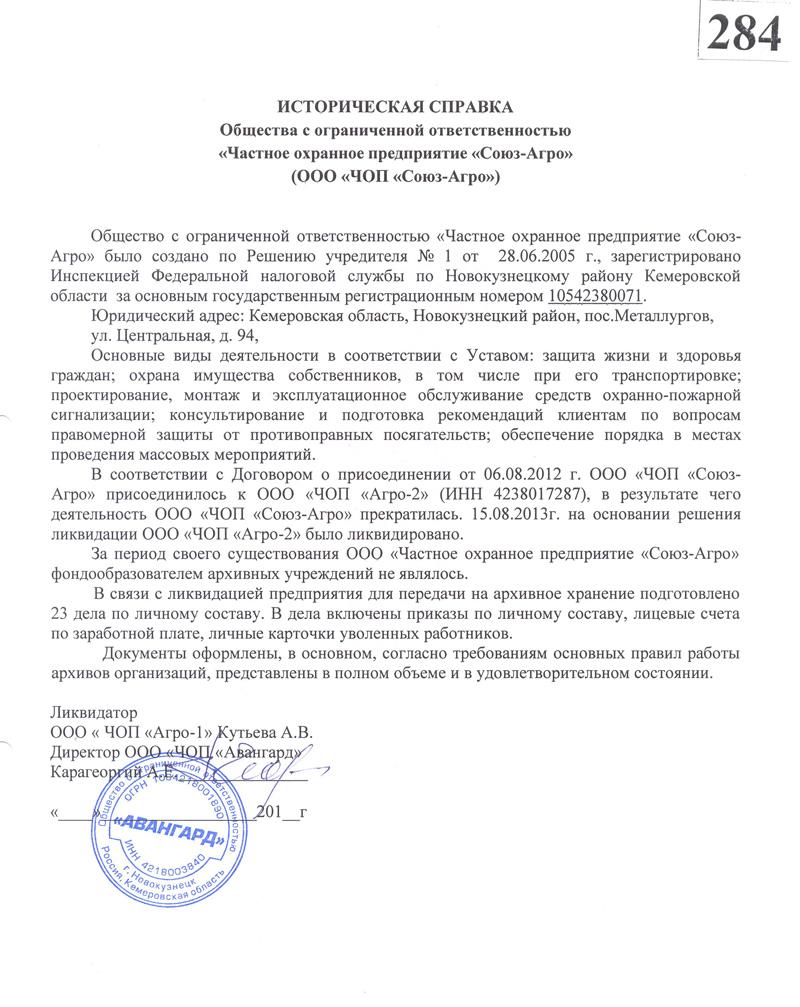 историческая-ООО-Союз-Агро