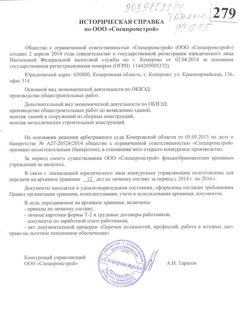 ООО-Спецпромстрой
