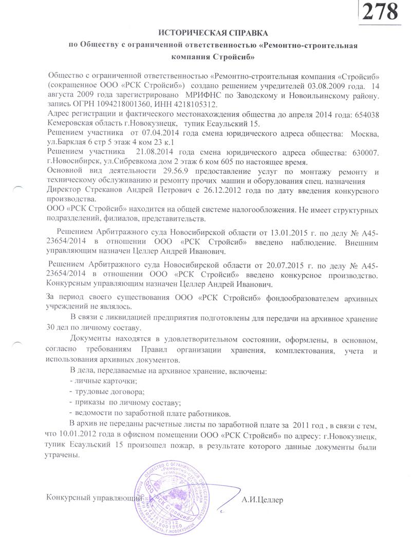 ООО-Стройсиб