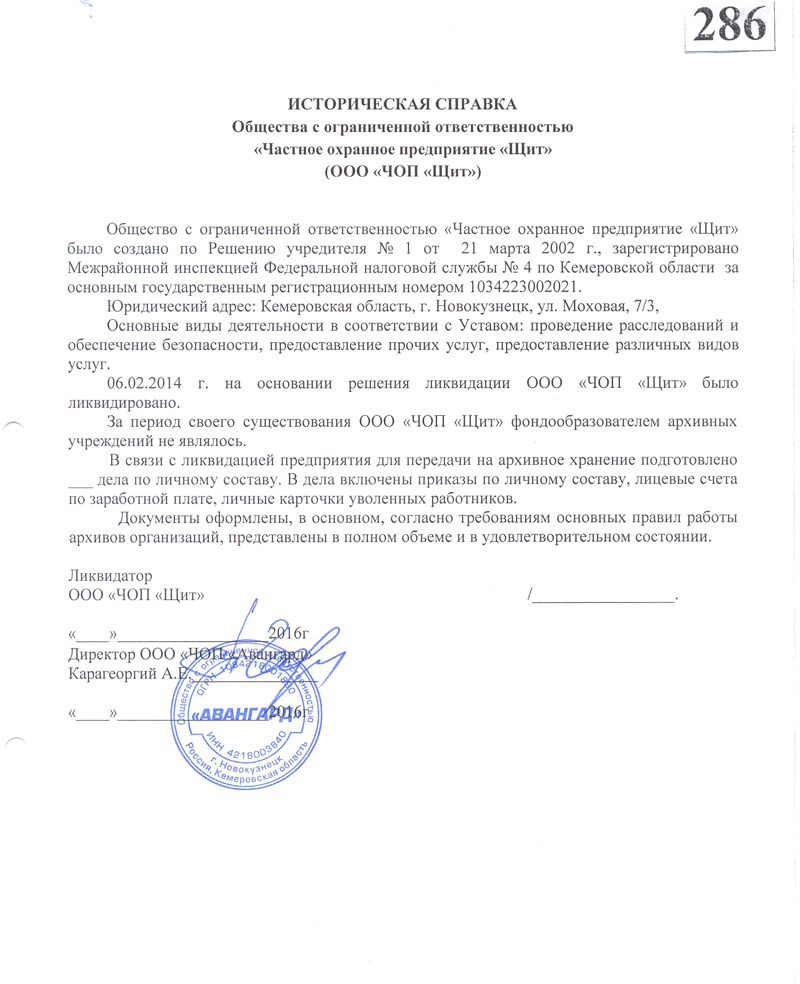 ООО-Щит