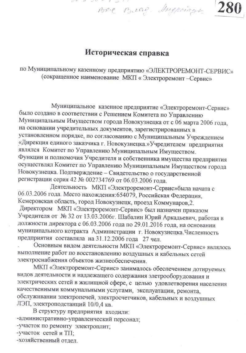 ООО-Электроремонт-Сервис