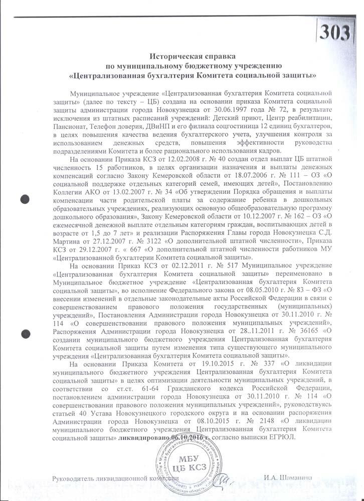 МБУ-Централизованная-бухгалтерия-комитета-социальной-защиты