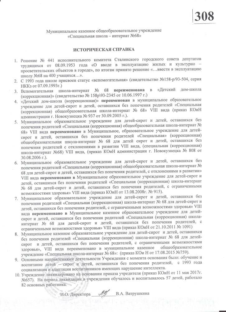 МКОК-Специализированная-школа-интернат-№-68