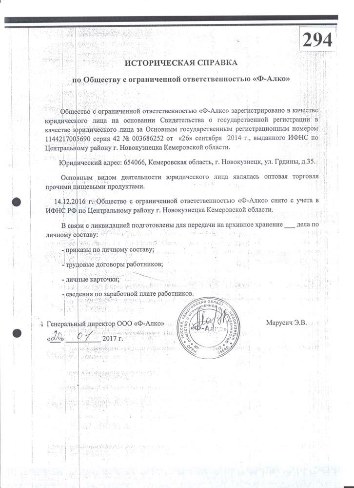 ОАО Ф-Алко