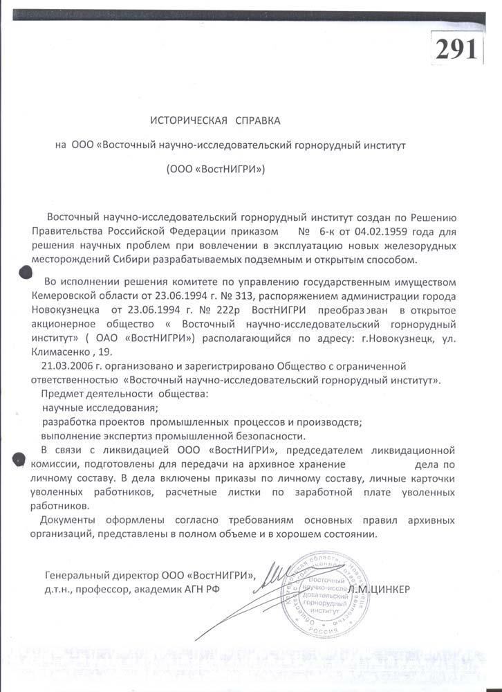ООО ВостНИГРИ
