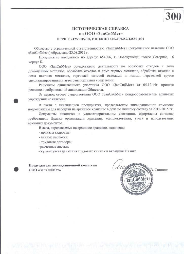 ООО ЗапСибМет