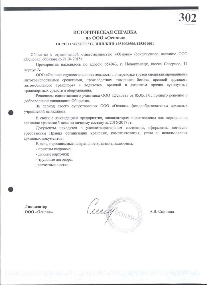 ООО-Основа