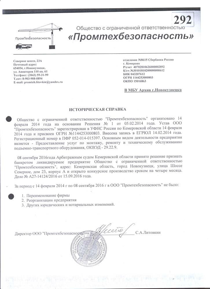 ООО Промтехбезопасность
