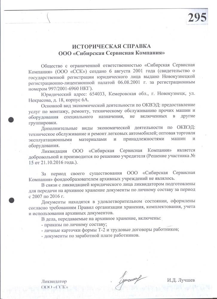Сибирская-сервисная-компания